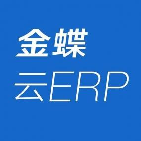 金蝶软件ERP重要性