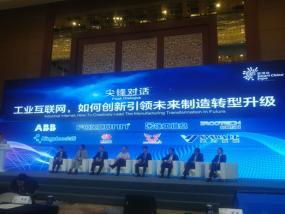 """太原物业软件中国国际智能产业博览会""""工业互联网高端论坛"""""""