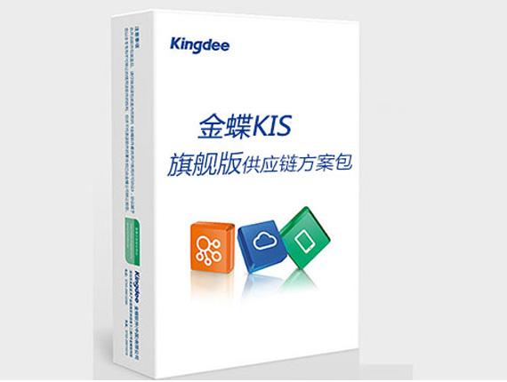金蝶KIS旗舰版—供应链方案包