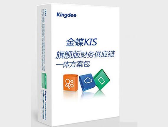 金蝶KIS旗舰版—财务供应链方案包