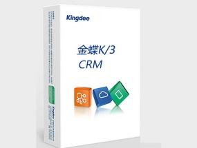 金蝶k3  CRM客户管理系统