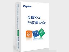 金蝶k3 行政事业版