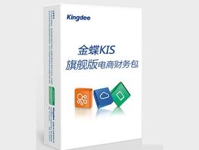 金蝶KIS旗舰版—电商财务包