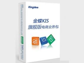 金蝶KIS旗舰版—电商业务包