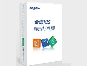 金蝶KIS商贸标准版