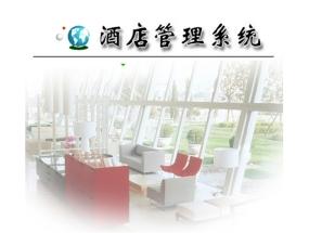 正软酒店综合管理系统