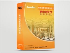 《金字招牌》餐饮管理软件  标准版