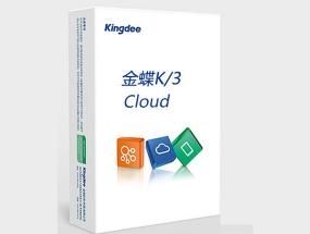 金蝶k/3 cloud